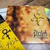 プリンス 1995年のアルバム「ゴールド・エクスペリエンス」(The Gold Experience)