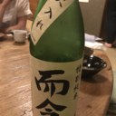 集まれ❤︎日本酒女子!!