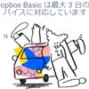 Dropboxの3台制限って、解約しろっていうのに等しい