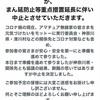イベント 〜 第8回かながわアマチュア無線フィールドミーティングin宮ヶ瀬 中止!