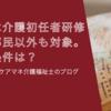 介護初任者研修無料で、東京都。都民以外も対象