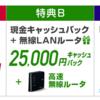【2019年5月】ソフトバンク光への加入キャンペーンで任天堂スイッチが貰えた!