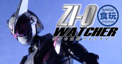 【ジオウ食玩WATCHER vol.01】ライダータイム!! 食玩 仮面ライダージオウシリーズ始動!!