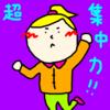 慶応のSFCに合格したときの集中力が持続する勉強法とは?