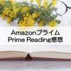 【スマホでも読める!】Amazonプライム会員特典、Prime Readingを利用してみた感想【おすすめ本紹介】