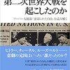 『誰が第二次世界大戦を起こしたのか: フーバー大統領『裏切られた自由』を読み解く』が面白い!