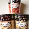 味の素『スープDELI(R) 3種類セット』食べてみました