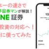 LINE証券が遂に投資信託の積み立て投資に対応!元大手証券マンが日本一の速さで実際に利用&レビュー!