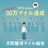 《SPGアメックス》月間紹介人数=獲得ポイント(マイル)報告(2018年8月)