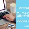 【2019年】Google AdSense合格への道。
