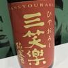 富山県『三笑楽 ひやおろし 純米酒』三笑楽のひやおろしはやっぱり熟したパイナップルみたいだった!ビギナーから通まで納得の酒質です。