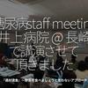 686食目「糖尿病staff meeting 井上病院@長崎で講演させて頂きました」『適材適食』〜野菜を食べましょうと言わないアプローチ