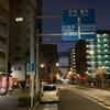 あるきろく20201206