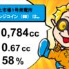 千葉県睦沢町1号・2号発電所、前田塾1号発電所の10月分チェンジコインを分配しました