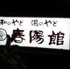 春陽館【長崎県 小浜温泉】~リーズナブルに泊まれる古き良き有形文化財のお宿で、熱量日本一の温泉を源泉かけ流しで味わい。ぴちぴち食材の手作り料理で、まったりと過ごす一日~