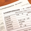 FP3級受験までの道10【生命保険と税金】