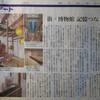 中ハシ克シゲ参加のグループ展、朝日新聞で紹介