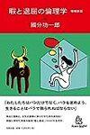 暇と退屈の倫理学 / 國分功一郎