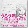 うるう年×ニノ=奈緒ちゃんの生年月日という公式―キャラクター誕生日一覧―