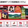 仙台〜石巻〜気仙沼の移動ルート、「BRT」(Bus Rapid Transit)というバスについて #石巻 #気仙沼 #BRT