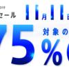 PlayStation™Store 11周年記念セール 開催