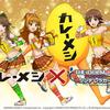 「日清カレーメシ アイドルマスター シンデレラガールズ CD付き特別ボックスセット」の発売が決定!予約は9月6日から