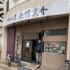 ラーメンはたまに食べるぐらいがちょうどいい(55)「つけめん屋 赤羽京介」