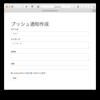 BtoBtoCで使える管理画面を作る【プッシュ通知作成機能の実装】