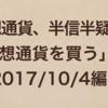 「仮想通貨、半信半疑派。仮想通貨を買う」2017/10/4編【投資屋!】