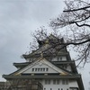 100名城① 大阪城(2019年3月30日訪問)