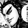 【イベント告知】ネタバレOK!キングダム飲み会@葛飾vol.2
