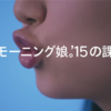 【160928 】Billboard JAPAN モーニング娘。'16インタビュー 感想