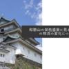 和歌山の栄枯盛衰に見る近世以来の物流の変化について