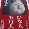 No.81⌒★人形のまち岩槻【さいたま市】