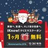 英語学習アプリ iKnow!、1ヶ月間無料使い放題クーポン配布中!