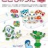 【楽譜集】「NHKこどものうた楽譜集 2017年度版」が2018年3月24日に発売!(おまめ戦隊ビビンビ~ン」も収載!)