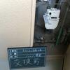 大阪市浪速区/10階建マンション・水道子メーター20mm46戸交換