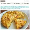 「PrettyOnline」日本の冬のスーパーフード⁉ お餅の食べ方アレンジをご紹介【お仕事忘備録】