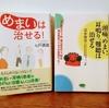 突発性難聴の治療法に関する本を読みました。少しでも可能性がある治療法を知りたいです。