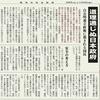 経済同好会新聞 第157号「道理通じぬ日本政府」