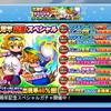 【ガチャ情報】サクスペ「5周年記念スペシャル」