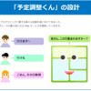 N予備校:プログラミング入門 Webアプリコースを学習する59