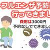 インフルエンザ予防接種 料金(費用)は3000円 予約なしでできました