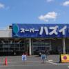滋賀のおすすめスーパーマーケット BBQ買い出し必見!!