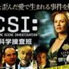 【映画】CSI:科学捜査班 シーズン4
