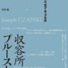 『収容所のプルースト』ジョゼフ・チャプスキ