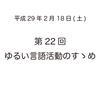第22回 ゆるい言語活動のすゝめ(平成29年2月18日)