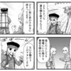掲載情報:2月28日発売 COMICペンギンクラブ