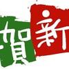 今年の抱負(勿論映画関連)報告&新コーナー予告!!
