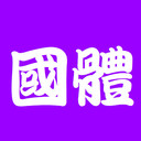 黒板五郎のウバイド國體ワンワールド